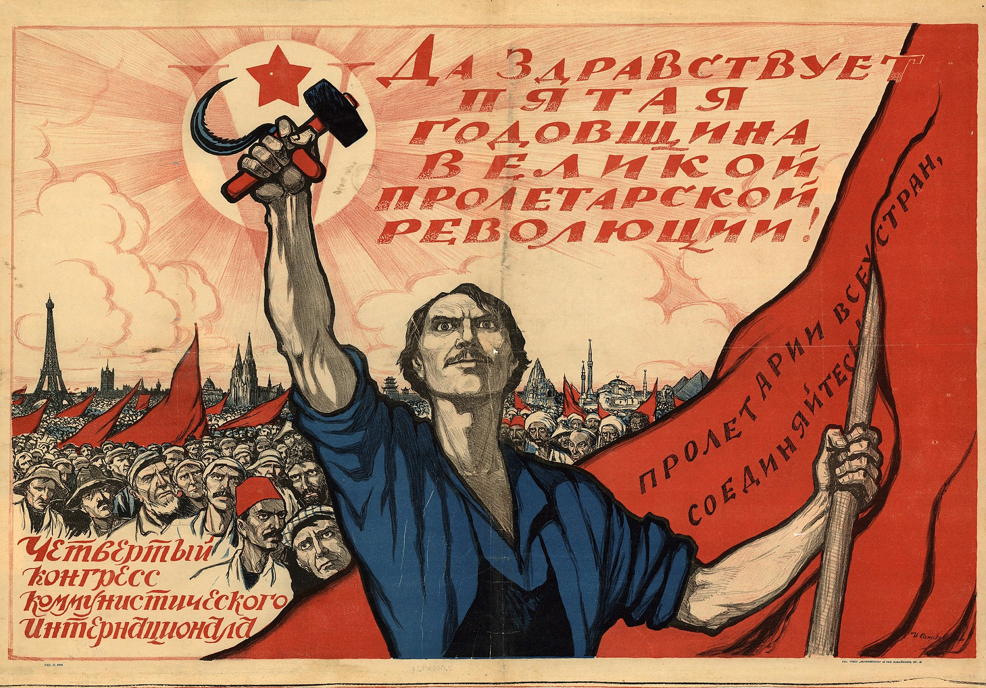 Poster commemorating the 5th anniversary of the Russian Revolution and the 4th Congress of the Communist International.